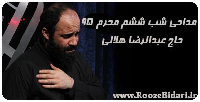 مداحی شب ششم محرم 95 عبدالرضا هلالی