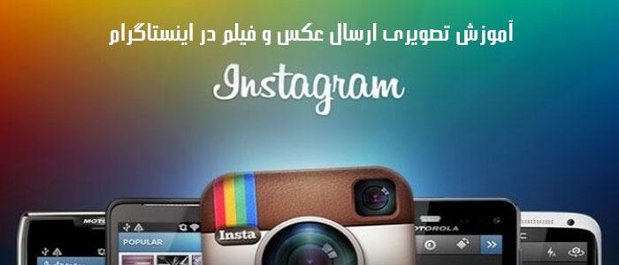 آموزش تصویری ارسال عکس و فیلم در اینستاگرام