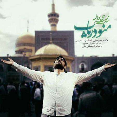 http://s9.picofile.com/file/8270085792/Seyed_Majid_Bani_Fatemeh_Mano_Daryab.jpg