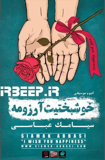 آهنگ پیشواز های آلبوم جدید سیامک عباسی به نام خوشبختیت آرزومه