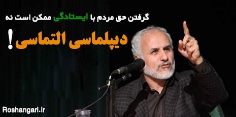 روز دوشنبه 12 مهر 95 استاد حسن عباسی در دانشگاه خلیج فارس