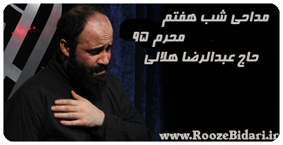 مداحی شب هفتم محرم 95 عبدالرضا هلالی
