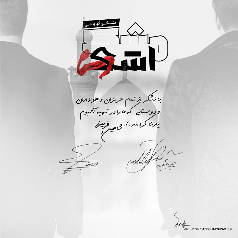http://s9.picofile.com/file/8270159984/Cover_4_ArazMusic_98_IR_.jpg