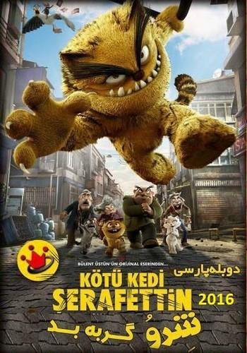 دانلود دوبله فارسی انیمیشن گربه بد ۲۰۱۶ Bad Cat