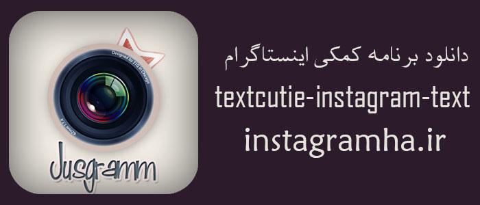 دانلود برنامه TextCutie-Instagram text اینستاگرام