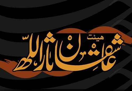 حسینیه عاشقان ثارالله