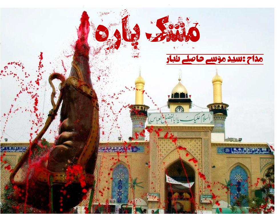 دانلود نوحه مشکه پاره از موسي حاصلي تبار