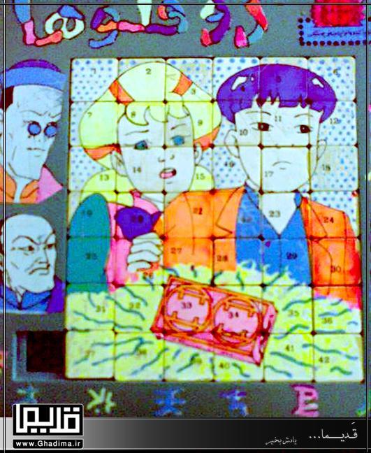 جلد کتاب علوم تجربی اول دبستان دهه شصت