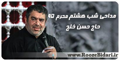 دانلود مداحی شب هشتم محرم 95 حاج حسن خلج
