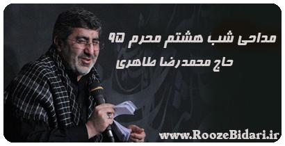 مداحی شب هشتم محرم 95 محمدرضا طاهری
