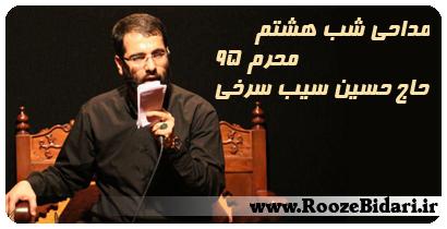 مداحی شب هشتم محرم 95 حسین سیب سرخی