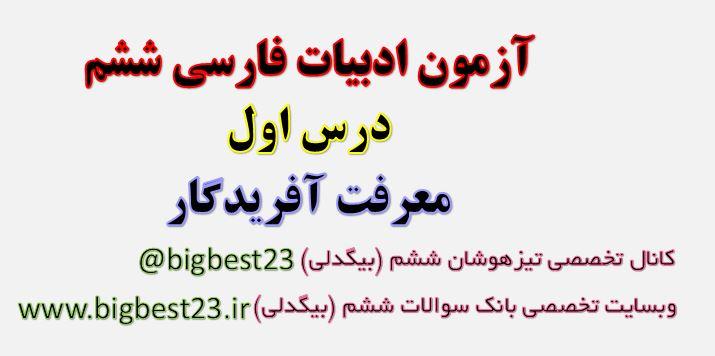 فارسی ششم