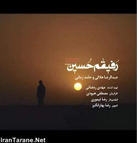 دانلود آهنگ رفیقم حسین از حامد زمانی و عبدالرضا هلالی