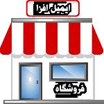 فروشگاه محصولات ایمیل افزا