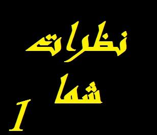 نظرات ارسال شده شما برای محصولات سایت مسعودی پور -۱