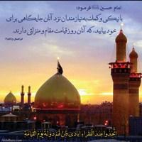 احادیث امام حسین علیه السلام در قالب پوستر