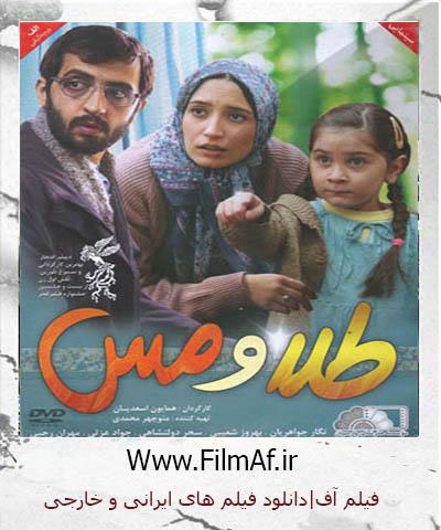 دانلود فیلم طلا و مس با کیفیت عالی و لینک مستقیم