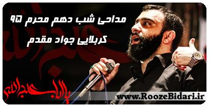 مداحی شب عاشورا محرم 95 جواد مقدم