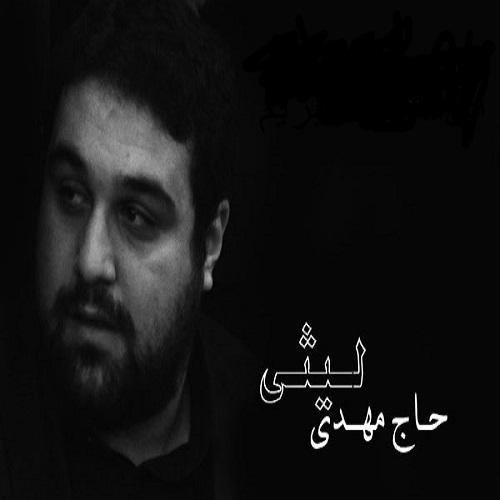 http://s9.picofile.com/file/8270578392/mehdi_leysi.jpg