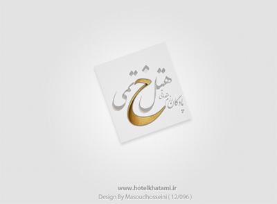 وبسایت پادگان آموزشی آیت الله خاتمی یزد