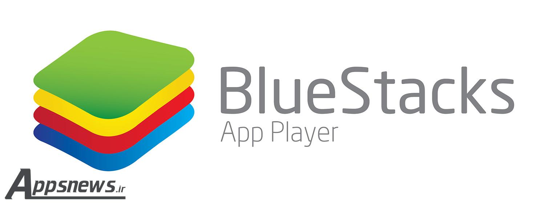 دانلود نرم افزار شبیه ساز اندروید BlueStacks v2.5.78.6323 برای مک