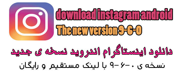 دانلود نسخه ی جدید اینستاگرام اندروید Instagram 9.6.0 android