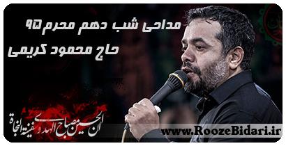 مداحی شب عاشورا محرم 95 محمود کریمی