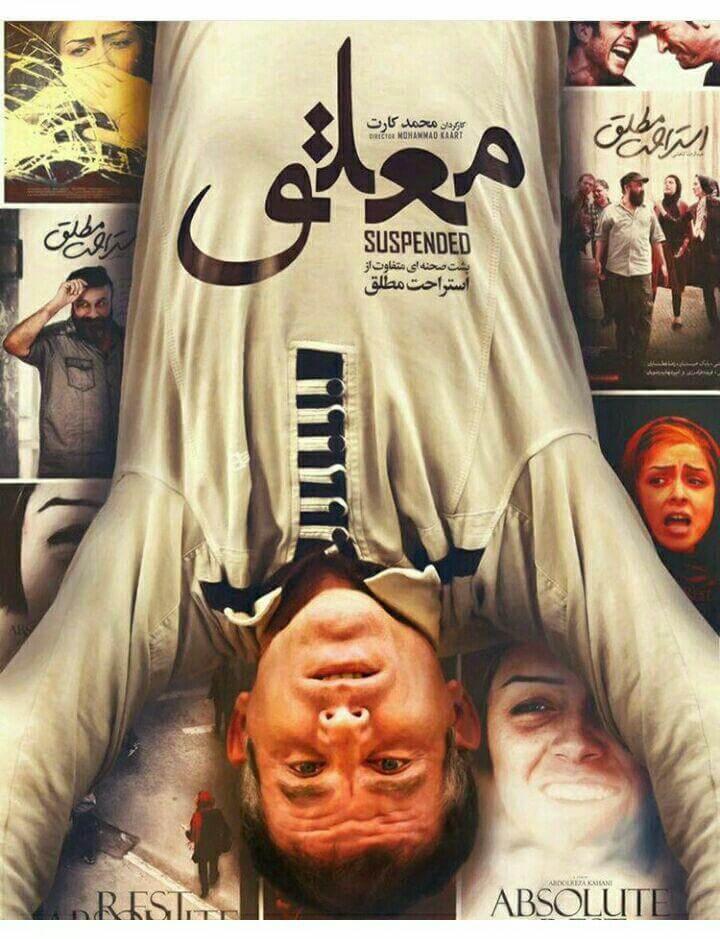 دانلود فیلم مستند معلق با بازی پرویز پرستویی با کیفیت عالی و حجم کم