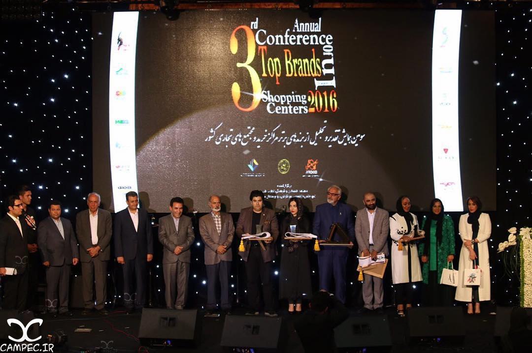 مراسم تقدير از برندها و مراكز تجاري كشور
