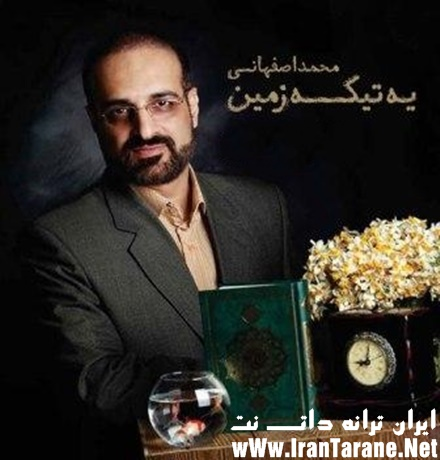 دانلود آهنگ جدید محمد اصفهانی یه تیکه زمین 320