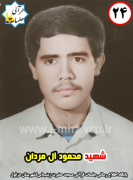 شهید محمود آل مردان
