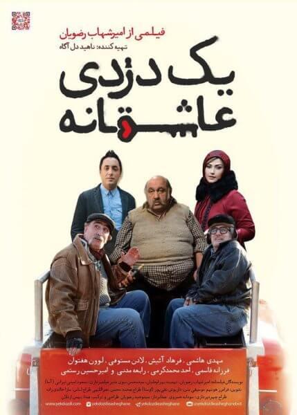 دانلود فیلم ایرانی یک دزدی عاشقانه