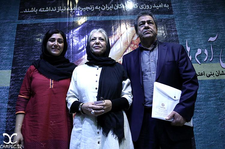 باران کوثری با پدر و مادرش