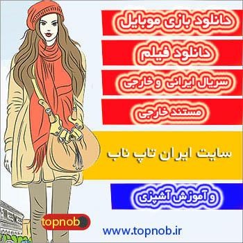 سایت ایران تاپ ناب