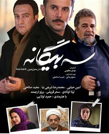 دانلود فیلم ایرانی سه ۳ بیگانه در سرزمین ناشناخته با لینک مستقیم