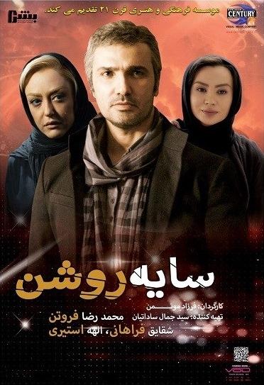 دانلود فیلم سایه روشن با بازی محمدرضا فروتن و شقایق فراهانی با لینک مستقیم