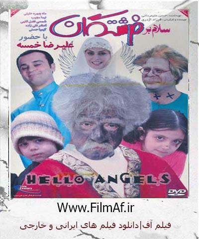 دانلود فیلم سلام بر فرشتگان با کیفیت عالی و لینک مستقیم