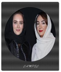 عکسهای هنرمندان در اکران افتتاحیه فیلم سیانور