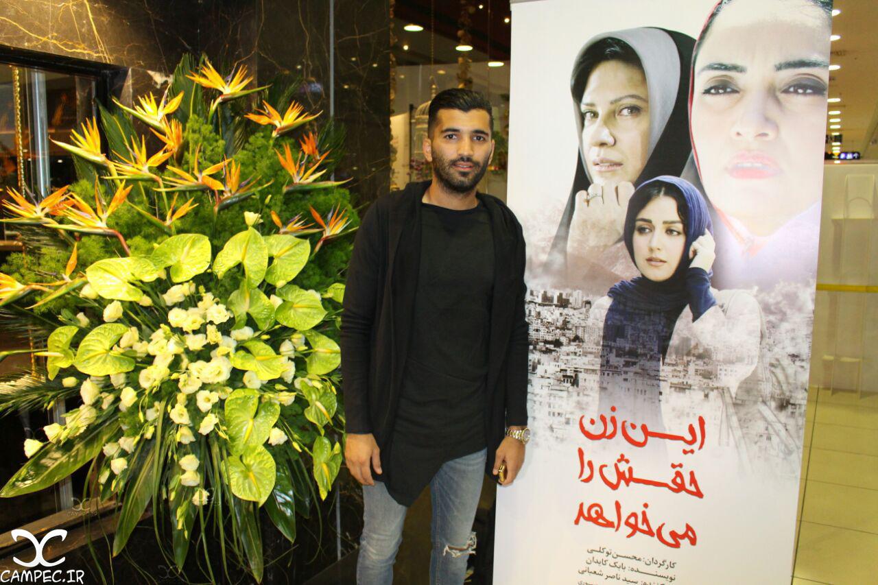 محسن مسلمان در اکران فیلم این زن حقش را میخواهد