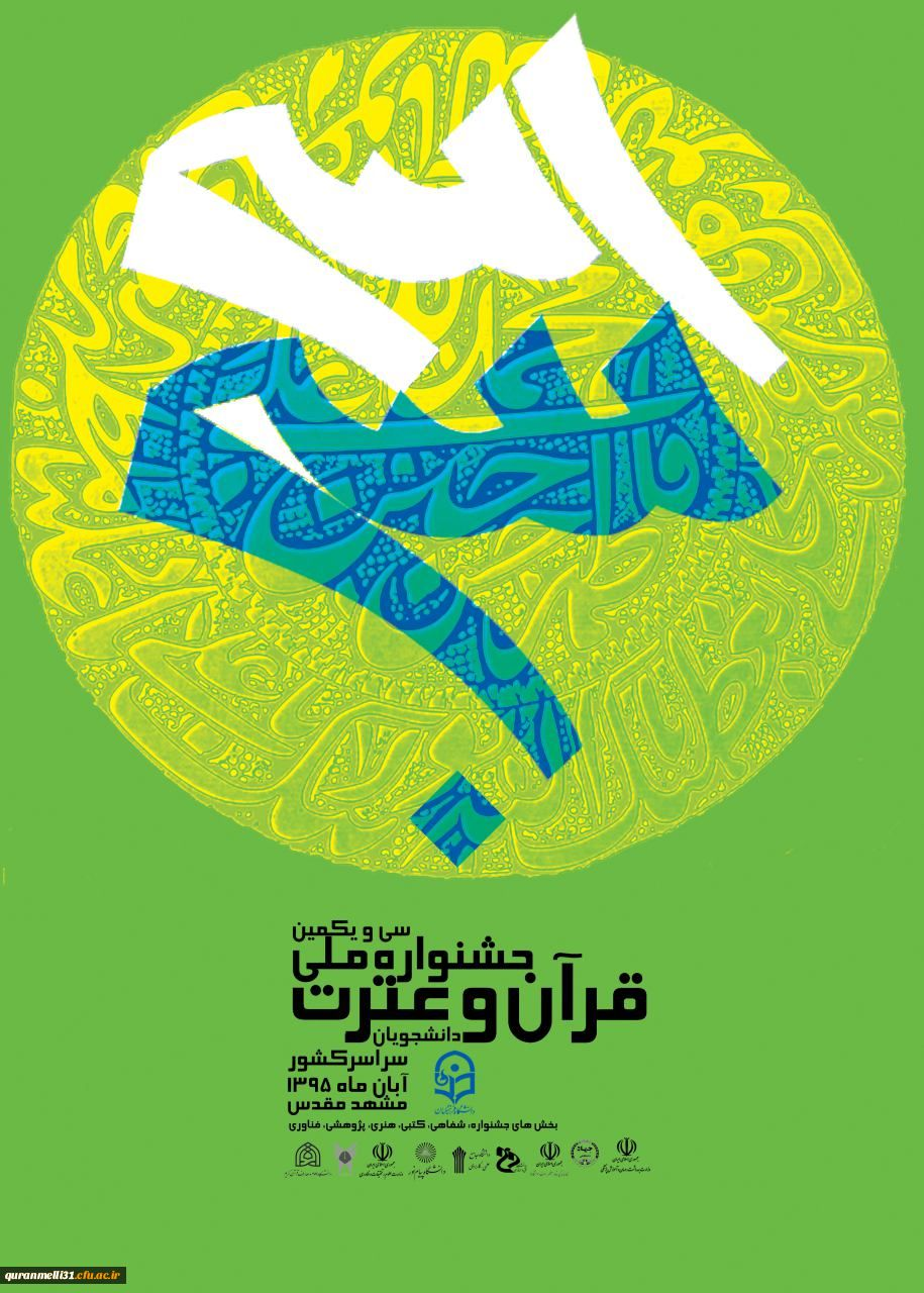 سی و یکمین جشنواره ملی قرآن و عترت