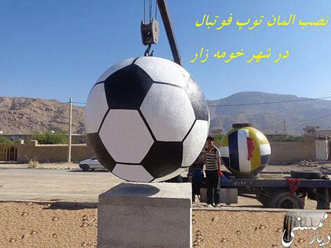 اِلِمان توپ فوتبال شهر خومه زار