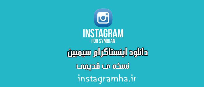 دانلود اینستاگرام برای سیمبین - instagram symbian