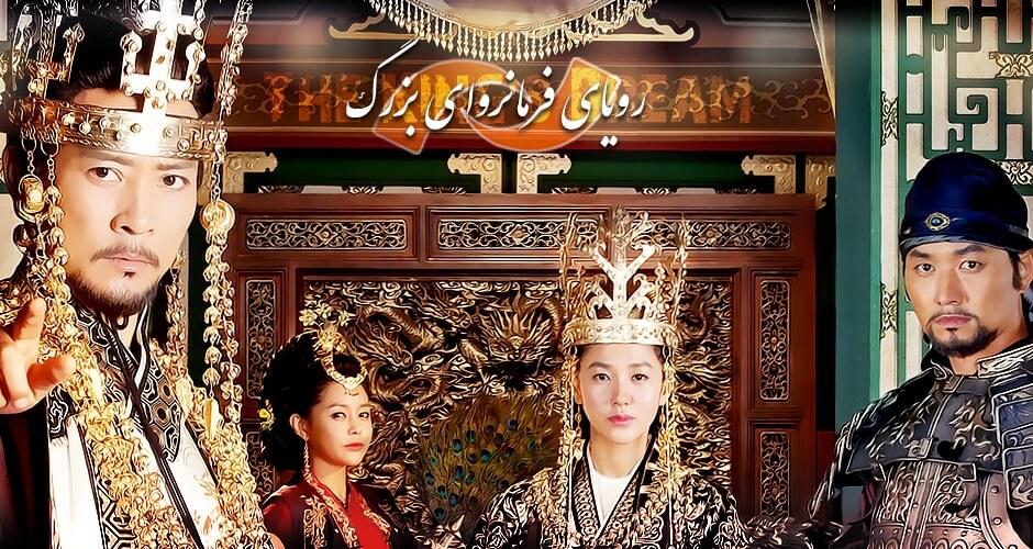 دانلود سریال جدید کره ای رویای فرمانروای بزرگ با کیفیت عالی و کم حجم