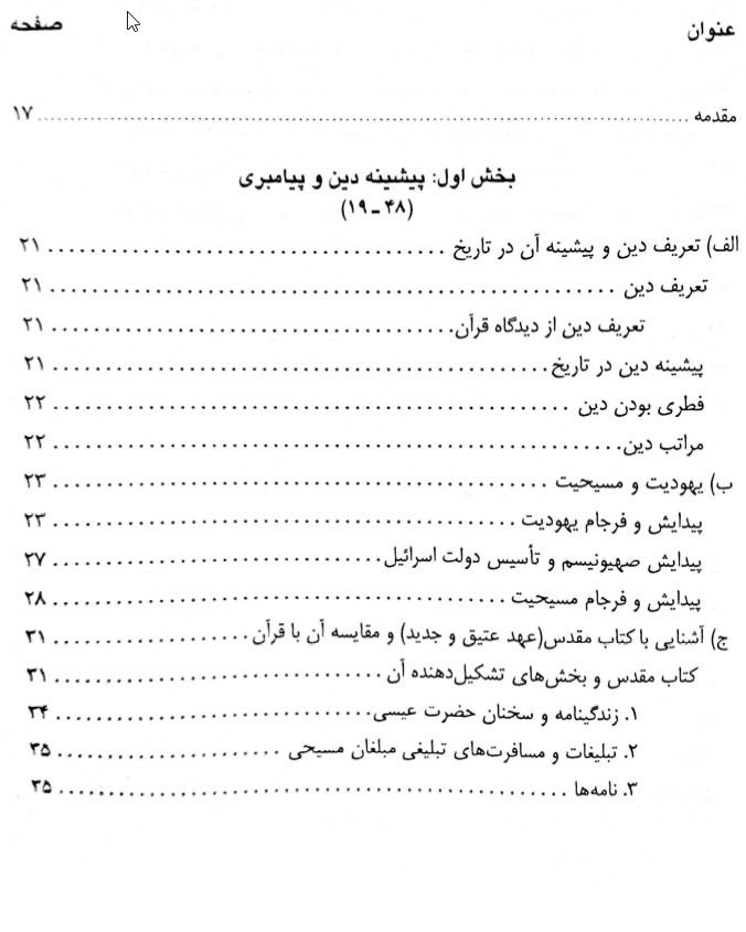 دانلود کتاب اندیشه اسلامی 2 پی دی اف ، تالیف جعفر سبحانی و محمد محمدرضایی ویراست دوم pdf