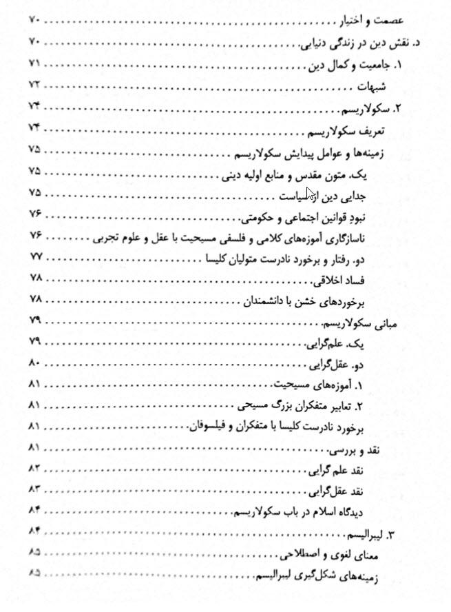 دانلود پی دی اف کتاب اندیشه اسلامی 2