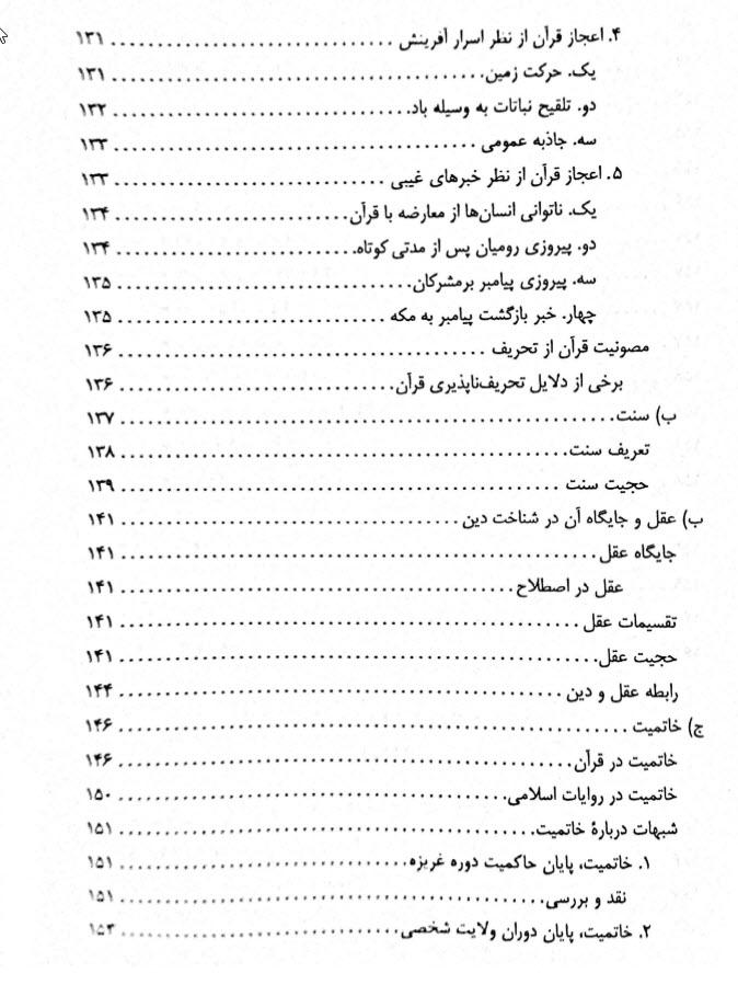 دانلود pdf  کتاب اندیشه 2 اسلامی سبحانی ، دانلود نمونه سوالات کتاب اندیشه اسلامی 2
