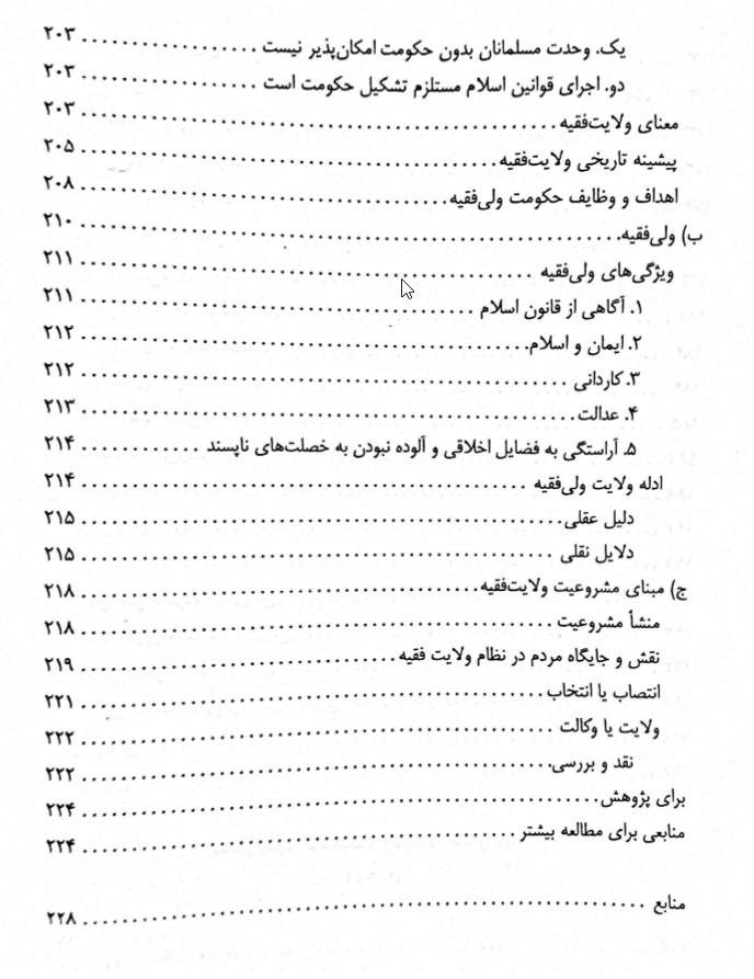 پی دی اف دانلود pdf  کتاب اندیشه 2 اسلامی سبحانی ، دانلود نمونه سوالات کتاب اندیشه اسلامی 2