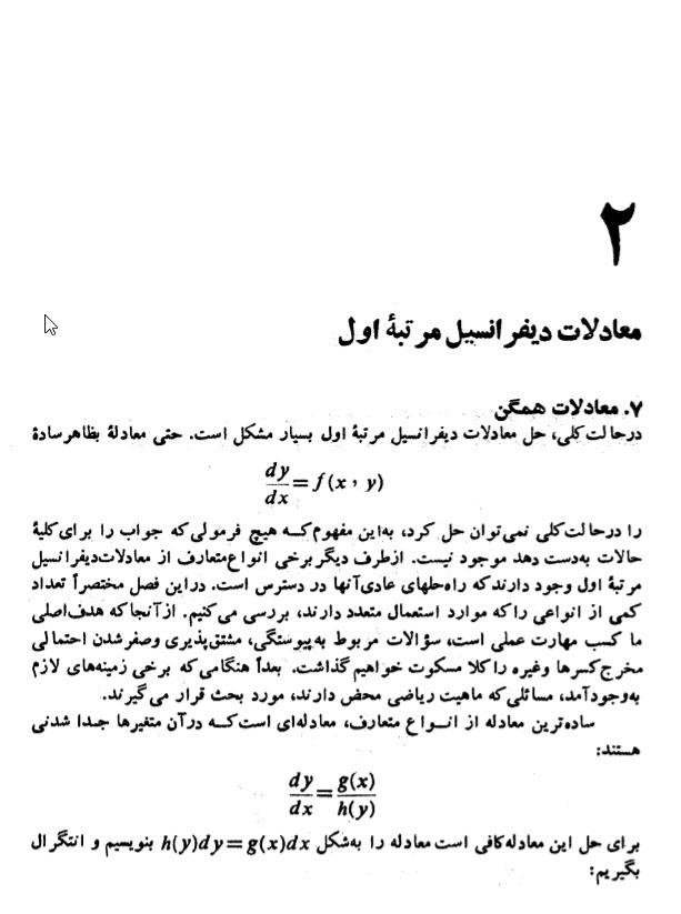 دانلود کتاب معادلات دیفرانسیل سیمونز به زبان فارسی pdf