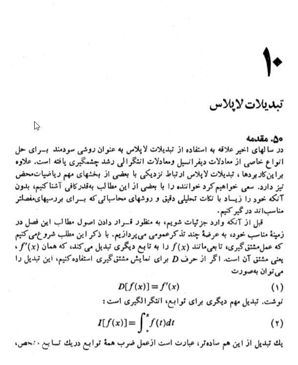 دانلود کتاب معادلات دیفرانسیل سیمونز به زبان فارسی pdf معادلات دیفرانسیل سیمونز زبان فارسی