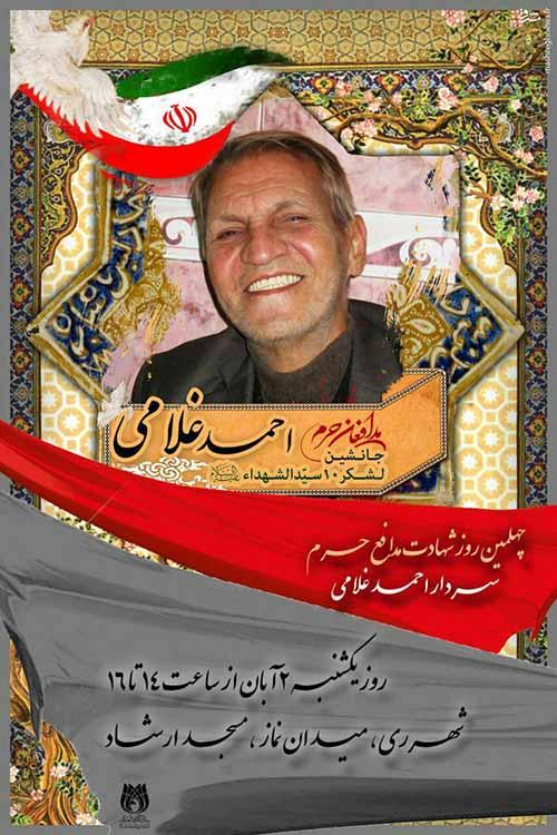 چهلمین روز شهادت حاج احمد غلامی
